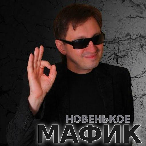 Мафик альбом Новенькое