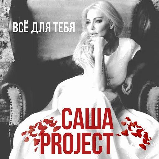 Саша Project альбом Всё для тебя