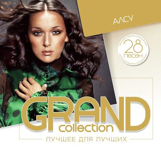 Алсу album Grand Collection: Алсу (Лучшее для лучших)
