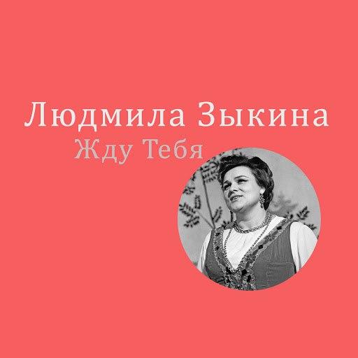 Людмила Зыкина альбом Жду тебя