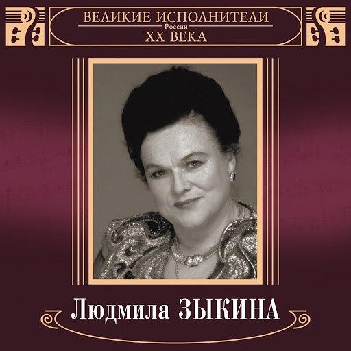 Людмила Зыкина альбом Великие исполнители России: Людмила Зыкина (Deluxe Version)