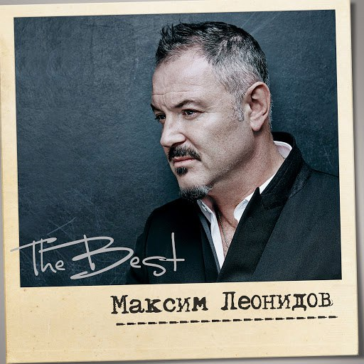 Максим Леонидов album The Best