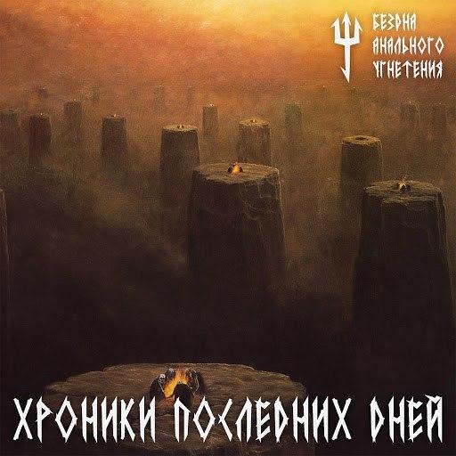 Бездна Анального Угнетения album Хроники последних дней
