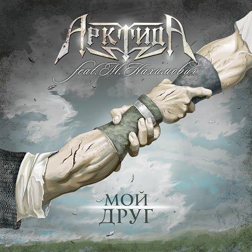Арктида album Мой друг