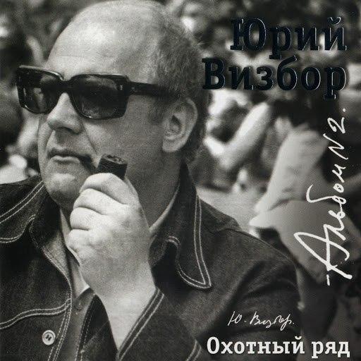 Юрий Визбор альбом Охотный ряд (Записи 1960-1963)