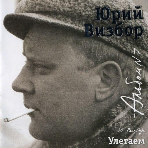 Юрий Визбор альбом Улетаем (Записи 1973-1976)
