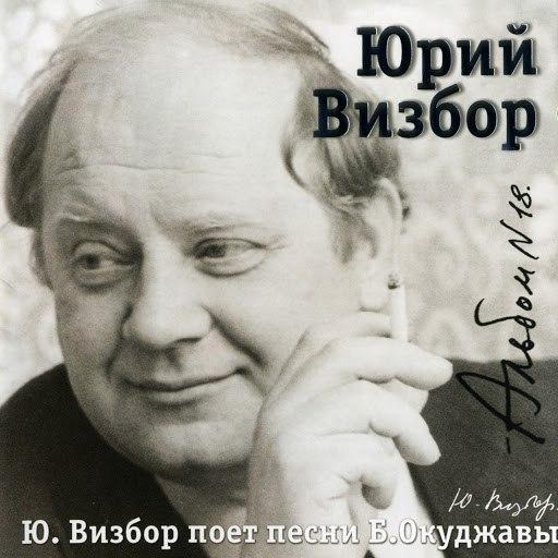 Юрий Визбор альбом Ю. Визбор поёт песни Булата Окуджавы
