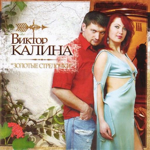 Виктор Калина альбом Золотые стрелочки