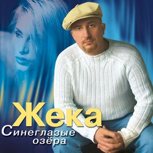 Жека альбом Синеглазые озёра