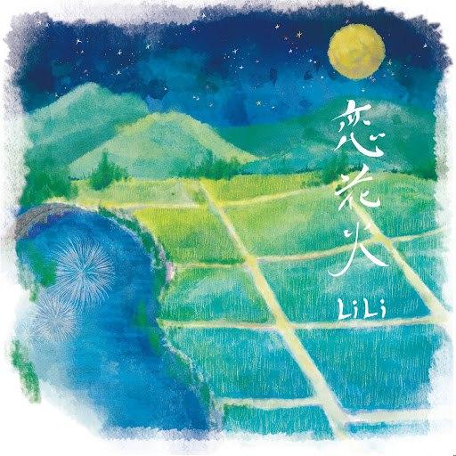 Lili альбом Koihanabi / Syourino Venus