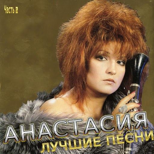 Анастасия album Лучшие песни, Часть 2