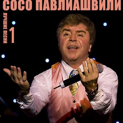 Сосо Павлиашвили альбом Best Songs Vol.1
