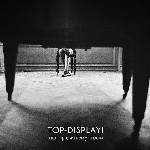 Top-Display! альбом По-прежнему твой