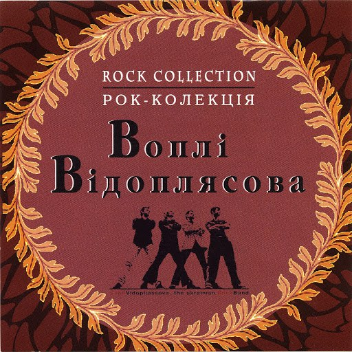 Воплі Відоплясова album Рок колекція