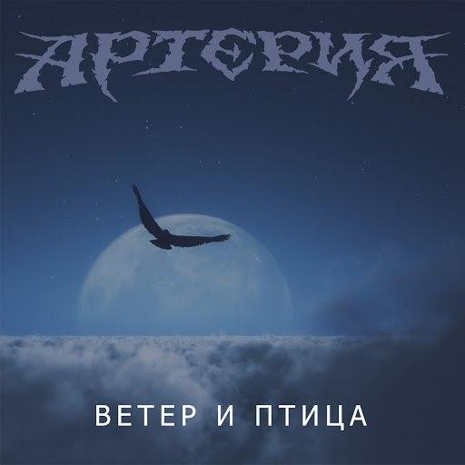 Артерия альбом Ветер и птица