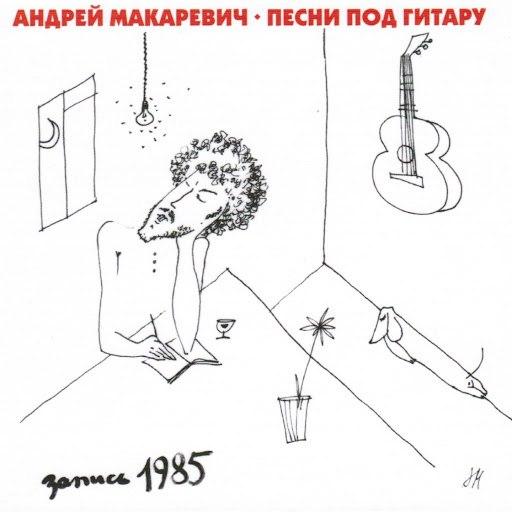Андрей Макаревич альбом Песни под гитару