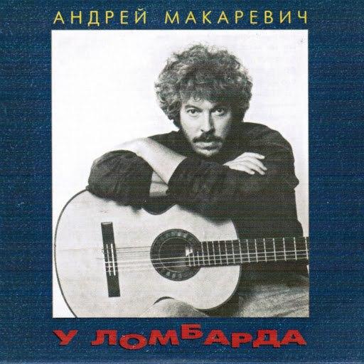 Андрей Макаревич альбом У ломбарда