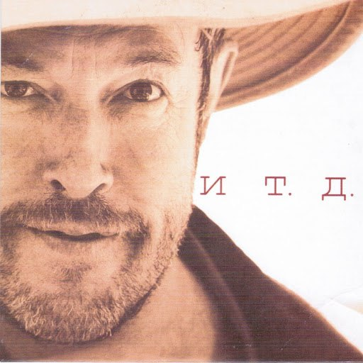 Андрей Макаревич альбом И т. д.
