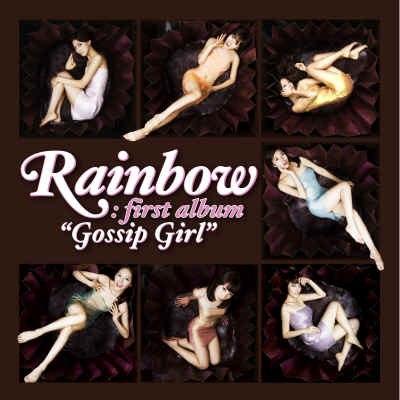 Rainbow альбом Gossip Girl