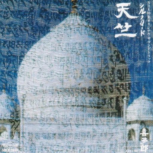 Kitaro альбом Silk Road Tenjiku