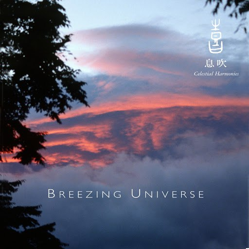 Kitaro альбом Celestial Scenery: Breezing Universe, Volume 6