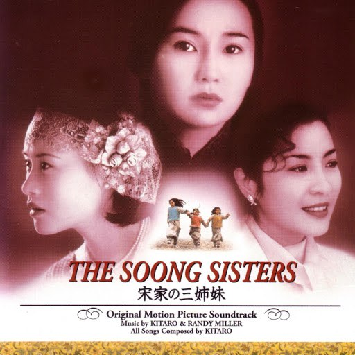 Kitaro альбом The Soong Sisters: Original Motion Picture Soundtrack
