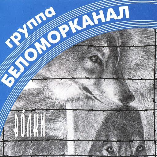 Беломорканал альбом Волки