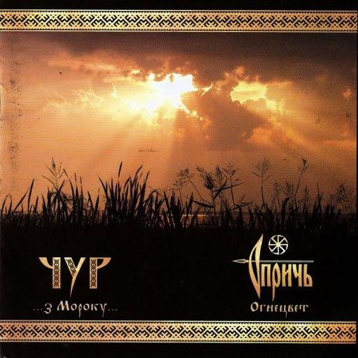 Чур альбом 'ĶFrom the Ghostly Fog'Ķ / The Fireflower