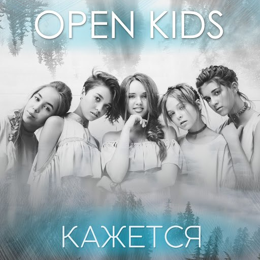 Open Kids альбом Кажется