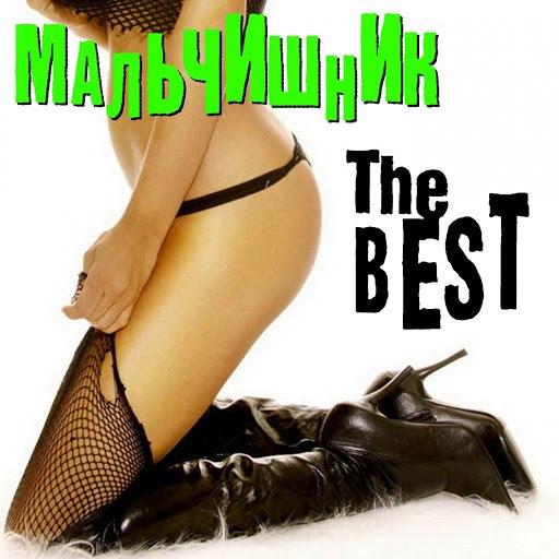 Мальчишник альбом The Best