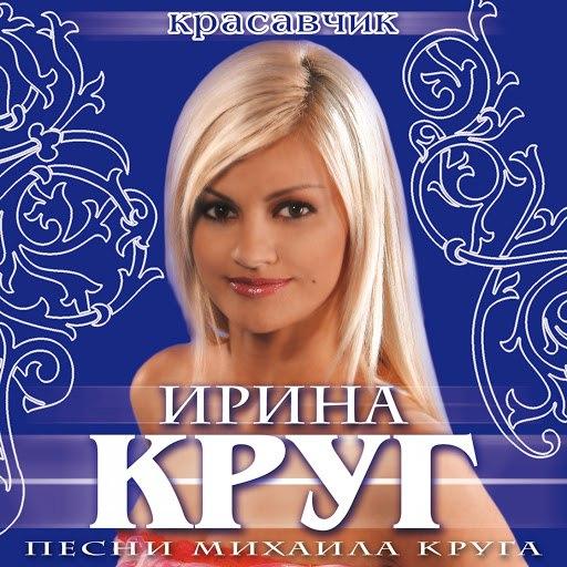 Ирина Круг альбом Красавчик