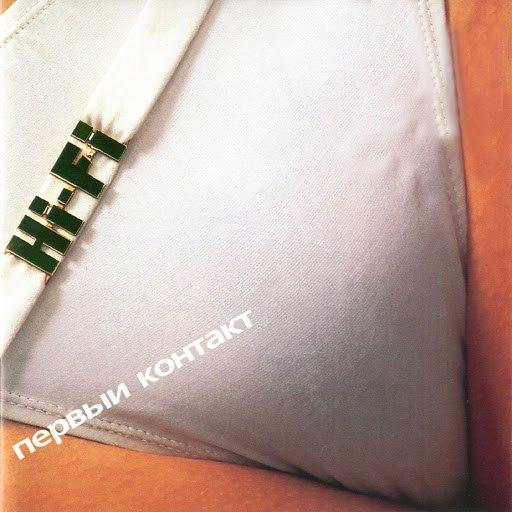 Hi-Fi альбом Первый контакт