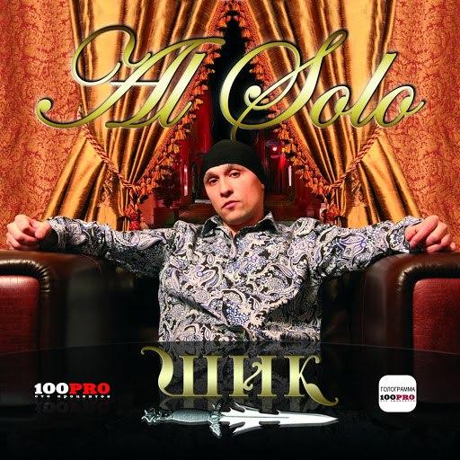AL Solo альбом Шик!!!