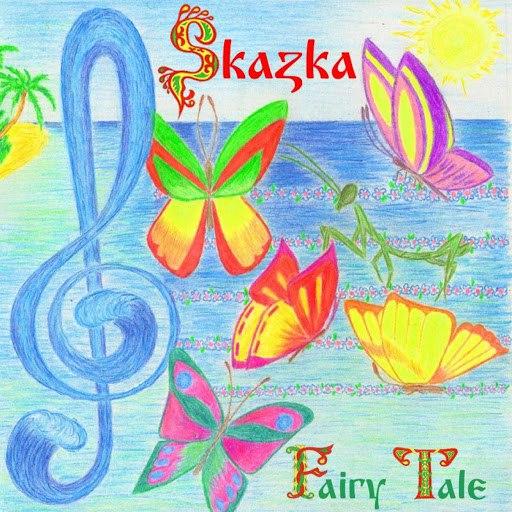 Сказка альбом Fairytale