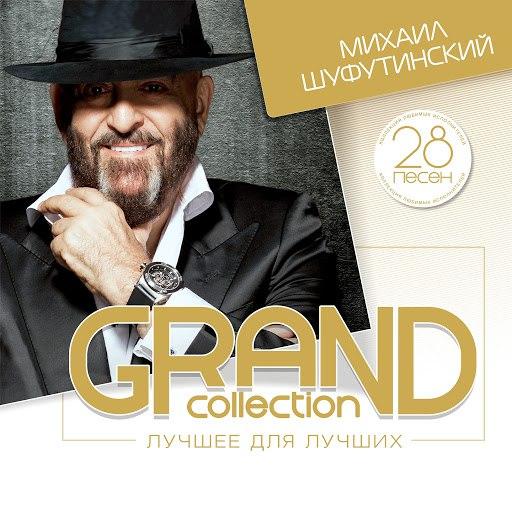 Михаил Шуфутинский альбом Grand Collection