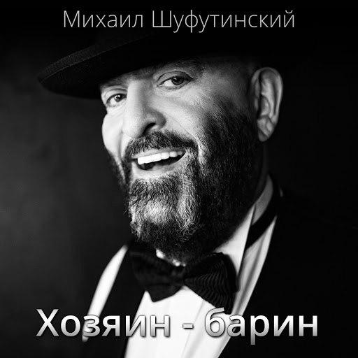 Михаил Шуфутинский альбом Хозяин барин