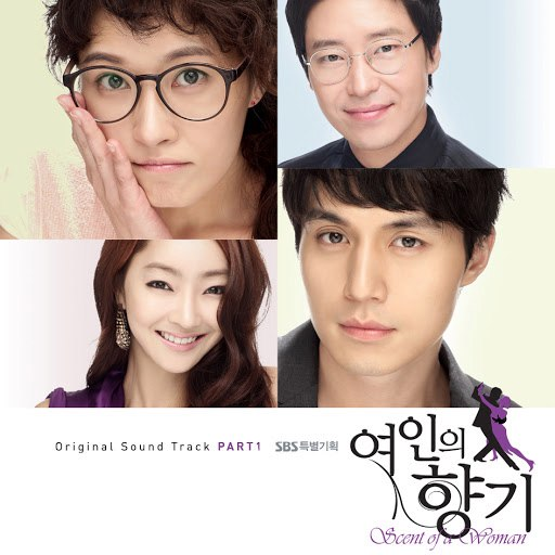 MBLAQ альбом Scent Of A Woman OST Part.1