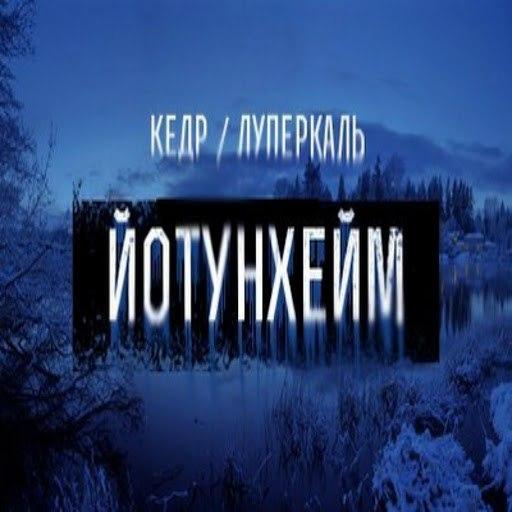 Луперкаль альбом Йотунхейм (при уч. КЕДР)