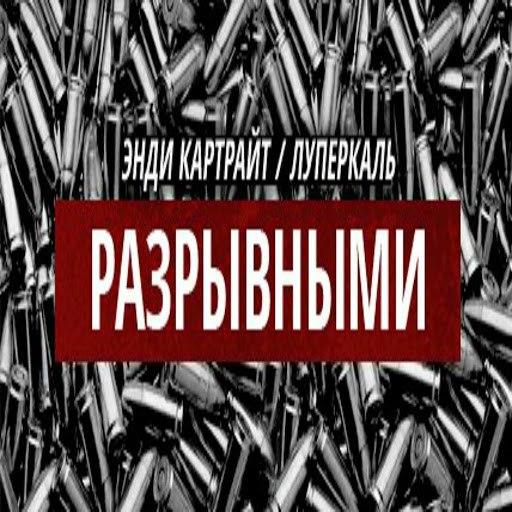 Луперкаль альбом Разрывными (при уч. Энди Картрайт)