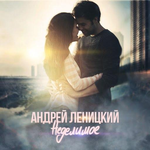 Андрей Леницкий альбом Неделимое