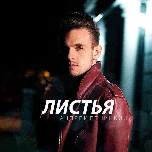 Андрей Леницкий альбом Листья