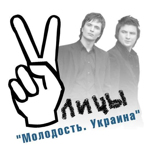 Улицы альбом Украина/Молодость