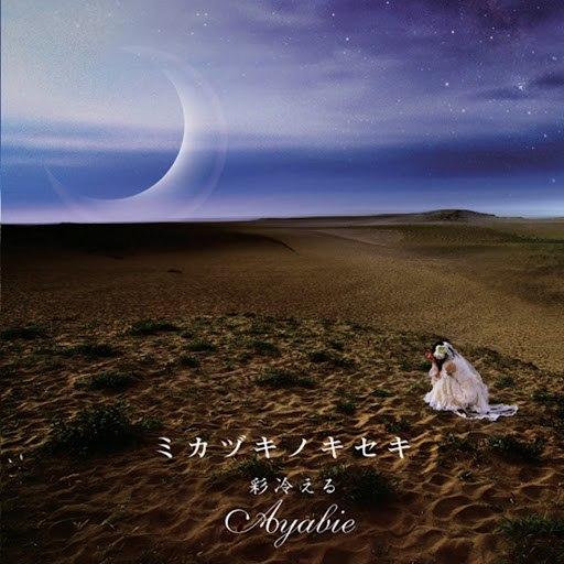 Ayabie альбом Mikazukino kiseki