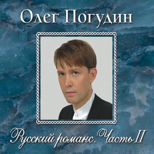 Олег Погудин альбом Русский романс. Часть II