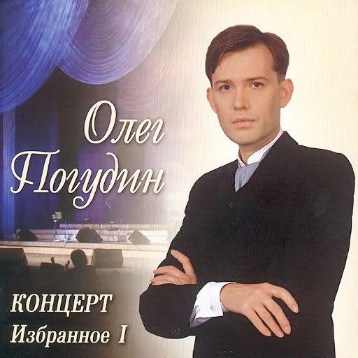Олег Погудин альбом Избранное I (Live)