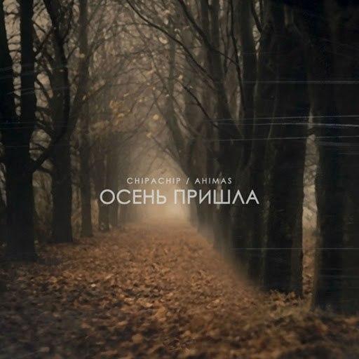 ChipaChip альбом Осень пришла
