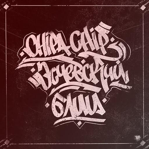 ChipaChip альбом Блиц
