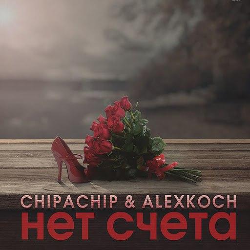 ChipaChip альбом Нет счета