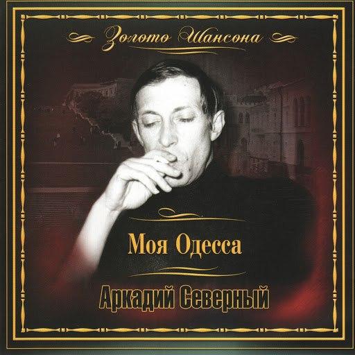 Аркадий Северный альбом Моя Одесса