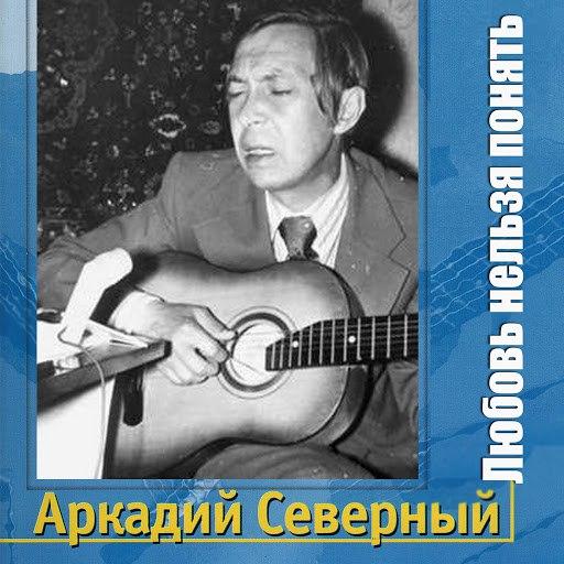 Аркадий Северный альбом Любовь нельзя понять
